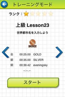 トレーニングモード.PNG