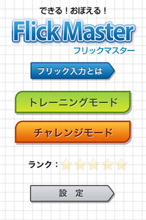 Flick Masterメニュー.jpg