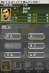 iPhone三国志12.PNG