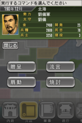 iPhone三国志13.PNG