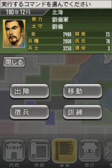 iPhone三国志14.PNG