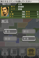iPhone三国志15.PNG