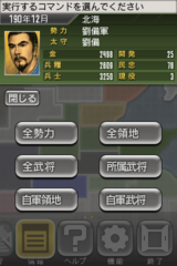 iPhone三国志16.PNG
