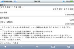 200912確定前料金.PNG