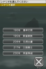 iPhone三国志4.PNG