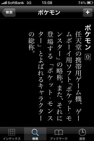 ポケモン 大辞林 iPhone