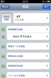 GRContactアドレス情報管理編集.PNG
