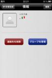 GRContact個別グループ編集.PNG