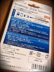 エネループ スティック ブースターIMG_1001.JPG