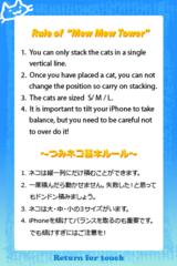 つみねこ iPhoneアプリ ゲームIMG_8268.PNG