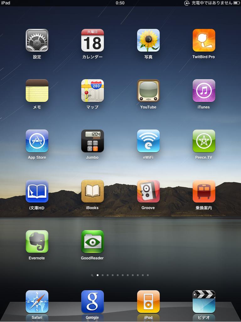 iPadホーム画面.jpg