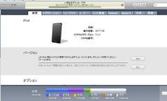 iPod touchアップデート.jpg