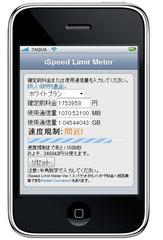 iSpeed Limit Meter.jpg